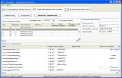 Список файлов для обработки